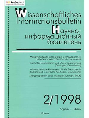 Научно-информационный бюллетень-1998-2