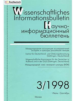 Научно-информационный бюллетень-1998-3