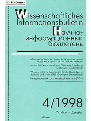 Научно-информационный бюллетень-1998-4