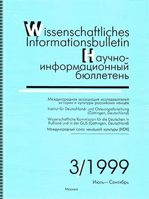 Научно-информационный бюллетень-1999-4