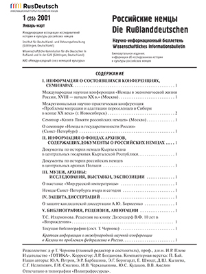 Научно-информационный бюллетень-2001-1