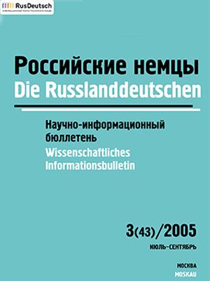 Научно-информационный бюллетень-2005-3