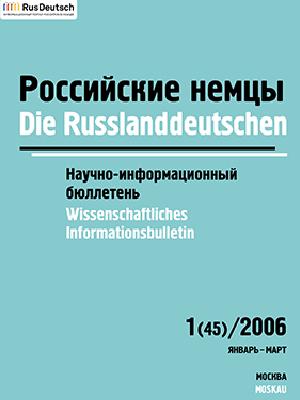 Научно-информационный бюллетень-2006-1