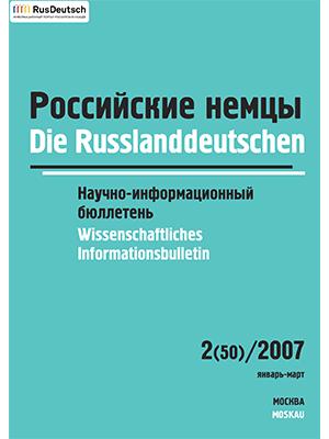 Научно-информационный бюллетень-2007-1