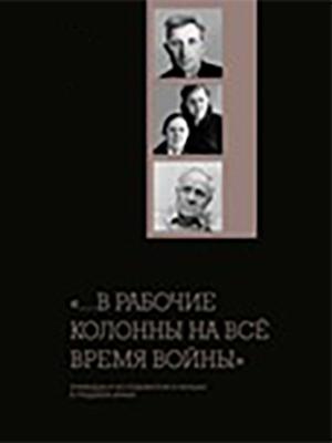 """Die arbeitsmobilisierten Deutschen in Zentralasien // """"… in Arbeiterkolonnen für die gesamte Dauer des Krieges."""" Augenzeugen und Forscher über die Deutschen in der Arbeitsarmee"""