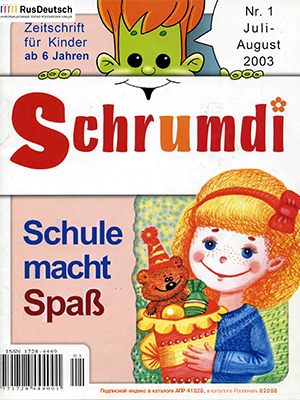 Schrumdi-2003-1