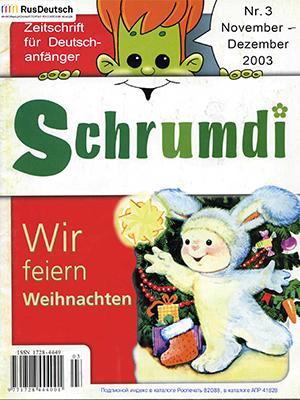 Schrumdi-2003-3