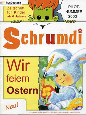 Schrumdi-2003