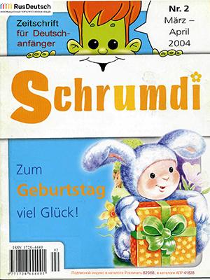 Schrumdi-2004-2