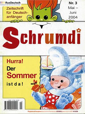Schrumdi-2004-3