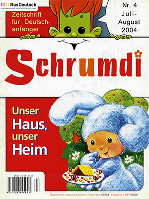 Schrumdi-2004-4