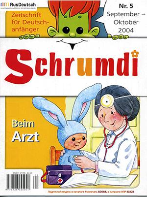 Schrumdi-2004-5