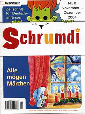 Schrumdi-2004-6
