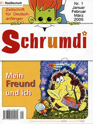 Schrumdi-2005-1