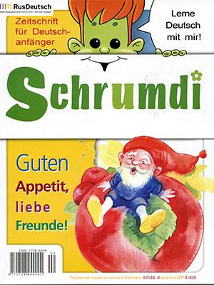 Schrumdi-2005-2