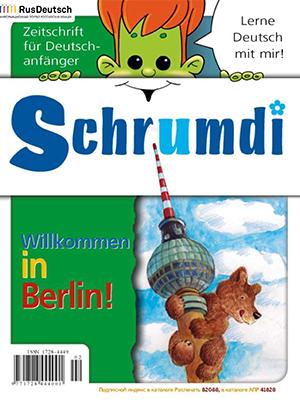 Schrumdi-2006-1