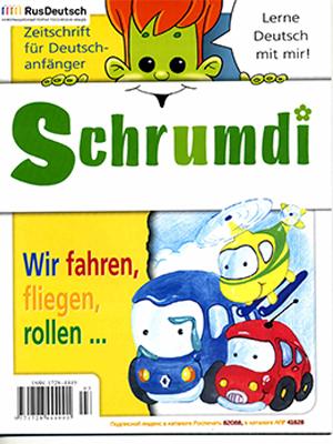 Schrumdi-2006-3
