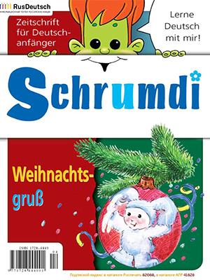 Schrumdi-2006-4