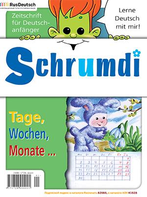 Schrumdi-2007-1