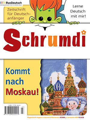 Schrumdi-2007-3