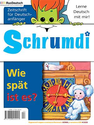 Schrumdi-2007-4
