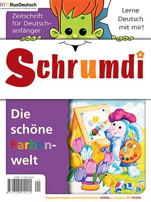 Schrumdi-2008-1