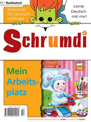 Schrumdi-2008-2