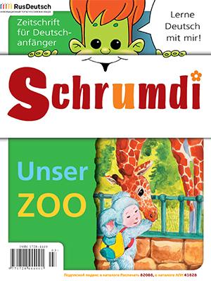 Schrumdi-2008-3