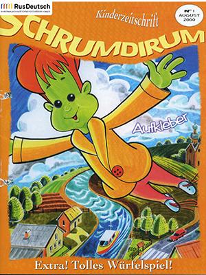 Schrumdirum — 2000-1