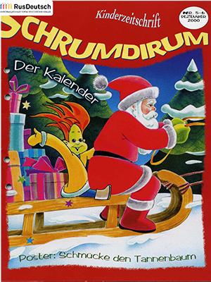 Schrumdirum — 2000-5