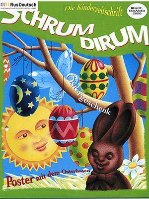 Schrumdirum — 2000
