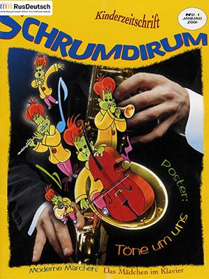 Schrumdirum — 2001-1
