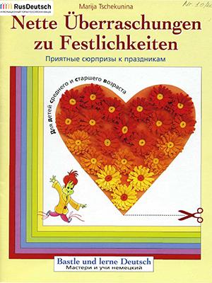 Schrumdirum — 2001-10