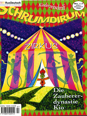 Schrumdirum — 2001-8