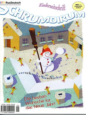 Schrumdirum — 2002-1