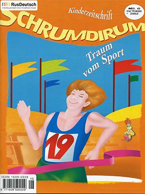 Schrumdirum — 2002-10