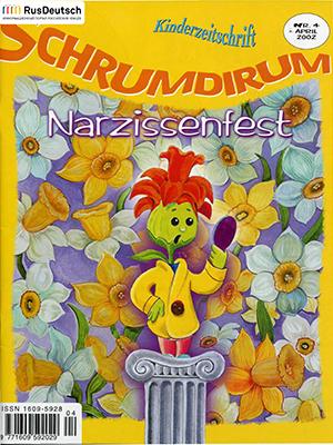 Schrumdirum — 2002-4