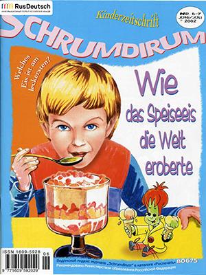 Schrumdirum — 2002-6-7