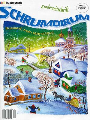 Schrumdirum — 2003-1