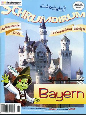 Schrumdirum — 2003-10