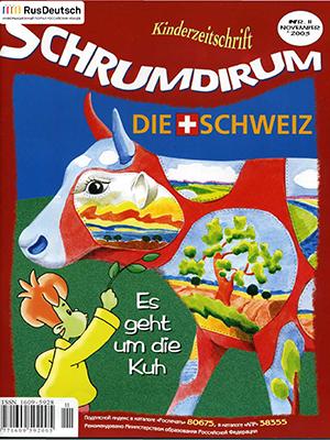 Schrumdirum — 2003-11