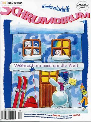 Schrumdirum — 2003-12