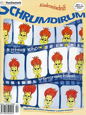 Schrumdirum — 2003-2