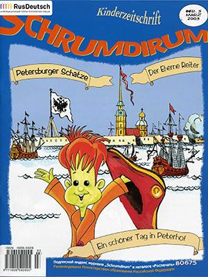 Schrumdirum — 2003-3