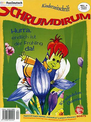 Schrumdirum — 2003-4