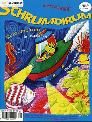 Schrumdirum — 2003-5