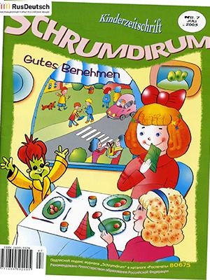 Schrumdirum — 2003-7