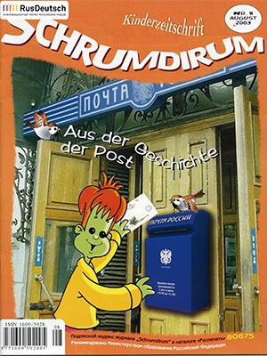 Schrumdirum — 2003-8