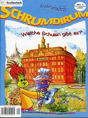 Schrumdirum — 2003-9