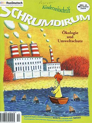 Schrumdirum — 2004-10